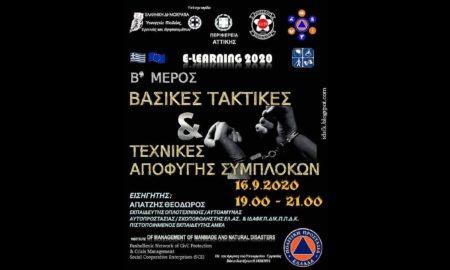 Δήμος Περιστερίου: Δωρεάν σεμινάριο αυτοάμυνας και αυτοπροστασίας