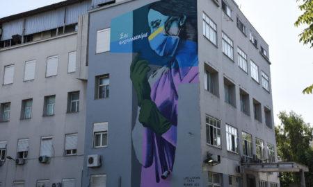 Nοσοκομείο Νίκαιας Άγιος Παντελεήμων: Εντυπωσιακό γκράφιτι ως 'εύχαριστώ'