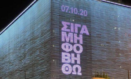 Στέγη Ιδρύματος Ωνάση: «Σιγά μη φοβηθώ» για τη δίκη της Χρυσής Αυγής