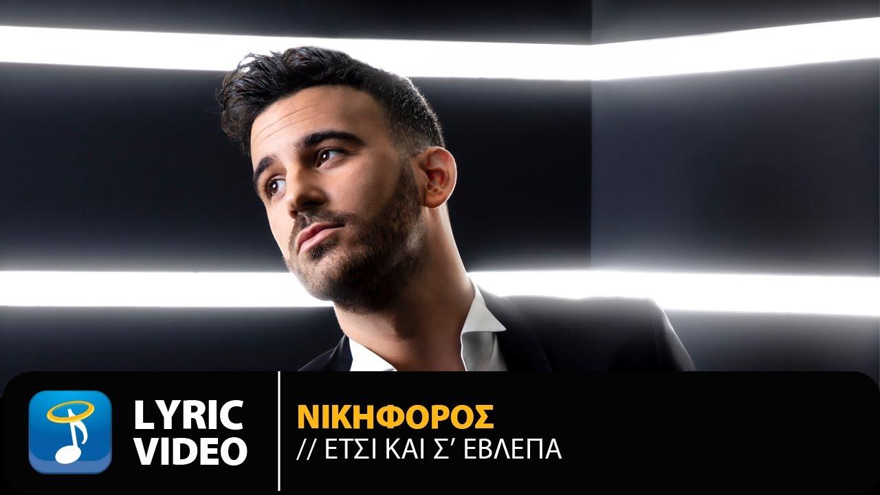 Νικηφόρος: Tο νέο video clip του «Έτσι Και Σ' Έβλεπα» κερδίζει τους ακροατές στα charts