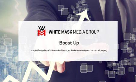 White Mask Media Group: Εμπιστευτείτε τη διαφήμισή σας στους ειδικούς των social media