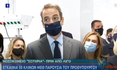 Μητσοτάκης: «Έρχονται περισσότερες κλίνες και προσλήψεις σε νοσοκομειακό προσωπικό»