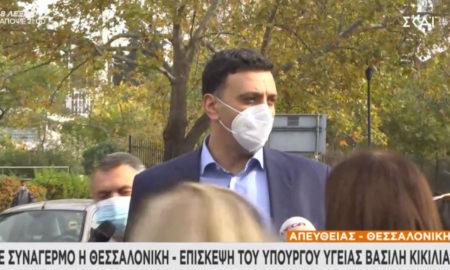 Βασίλης Κικίλιας για Θεσσαλονίκη: «Δύσκολη η κατάσταση, θα εισηγηθώ επιπλέον μέτρα» (βίντεο)