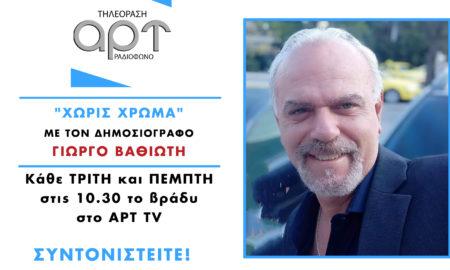 ΧΩΡΙΣ ΧΡΩΜΑ ΑΡΤ TV