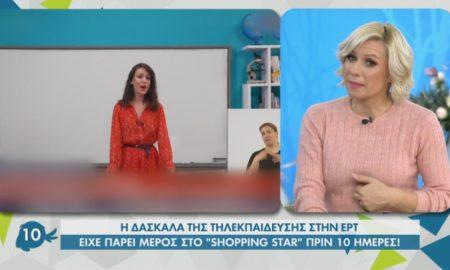 Σοφία Γεωργανά: Από παίκτρια στο Shopping Star, δασκάλα στην ΕΡΤ!