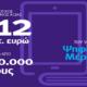 Υπουργείο Παιδείας: Voucher 200 ευρώ σε μαθητές, σπουδαστές, φοιτητές για αγορά τεχνολογικού εξοπλισμού