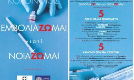Ενημέρωση για τον εμβολιασμό από τον ΙΣΑ
