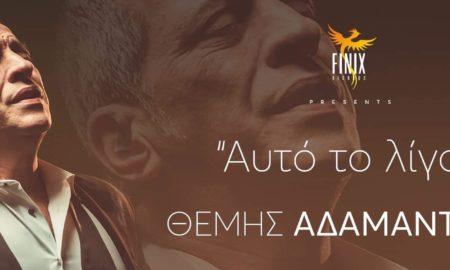 """Θέμης Αδαμαντίδης """"Αυτό το Λίγο"""": Νέο τραγούδι & video clip"""