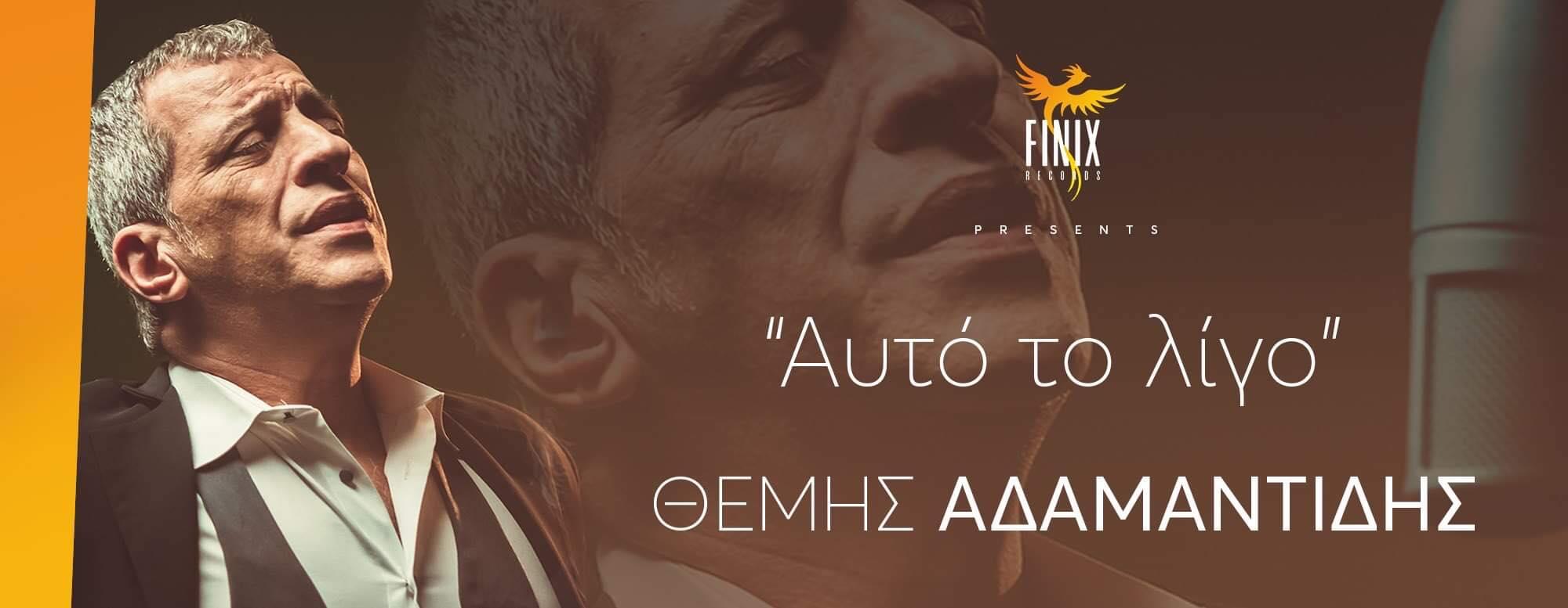 """""""Αυτό το Λίγο"""": Ο Θέμης Αδαμαντίδης ρίχνει το YouTube!"""