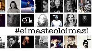 #eimasteoloimazi: Έλληνες ηθοποιοί ενάντια στη βία
