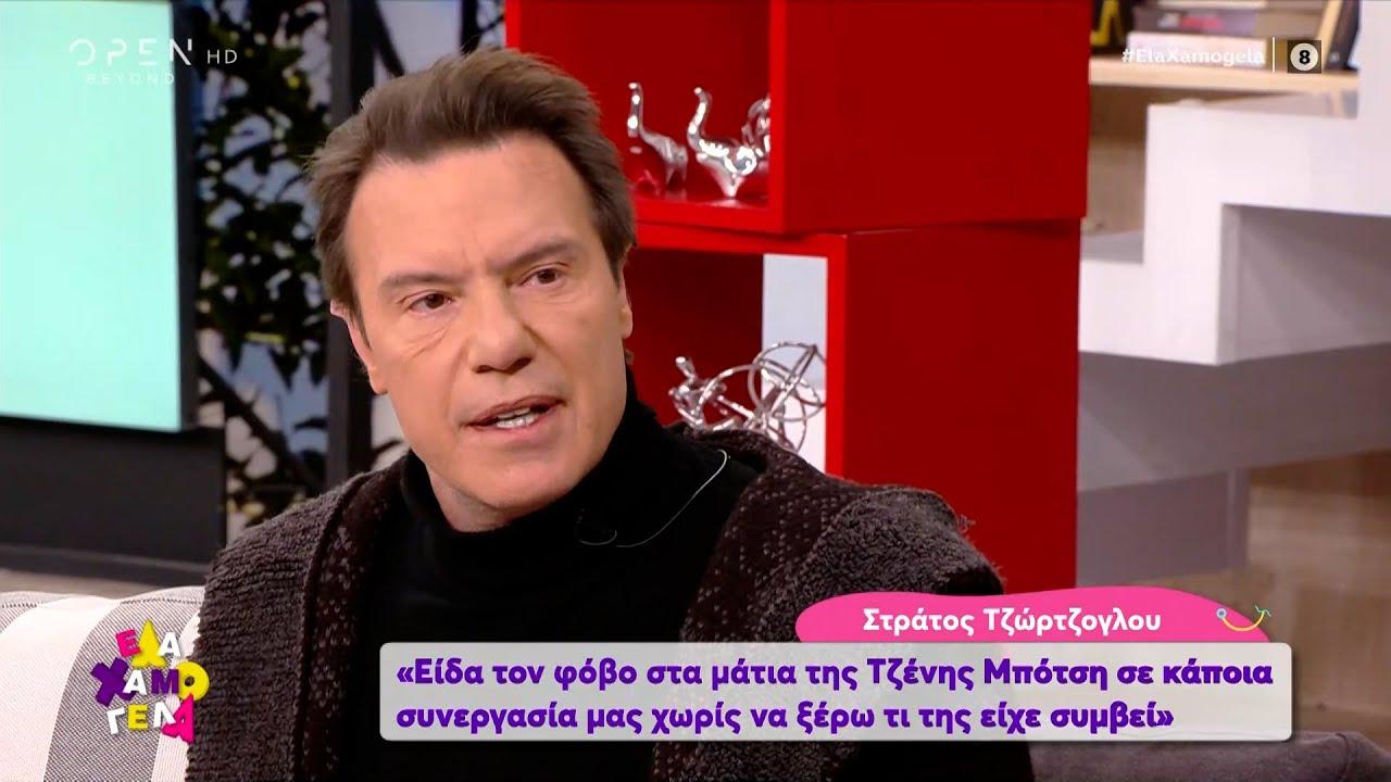 """""""Χείμαρρος"""" ο Στράτος Τζώρτζογλου:""""Δεν αντέχω αυτή τη βρωμιά"""""""
