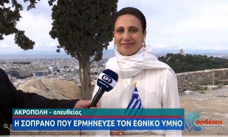 Αναστασία Ζάννη: «Η Ελλάδα συνεχίζει να εμπνέει όλον τον κόσμο»