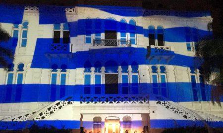 Μουσείο Nicolas Ibrahim Sursock στη Βηρυτό: Ντύθηκε γαλανόλευκο για την επέτειο της Ελληνικής Επανάστασης του 1821