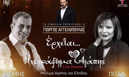 Finix Records: O Θέμης Αδαμαντίδης και η Πίτσα Παπαδοπούλου ενώνουν τις φωνές τους σε ένα live streaming