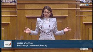 Μαρία Απατζίδη στη Βουλή: «Η κυβέρνηση ποντάρει στην απόκρυψη των κρουσμάτων»