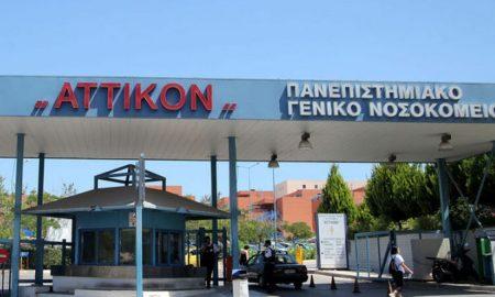 Σωματείο Εργαζομένων του Νοσοκομείου Αττικόν: Καταγγελία για προπηλακισμό από αρνητές του κορονοϊού