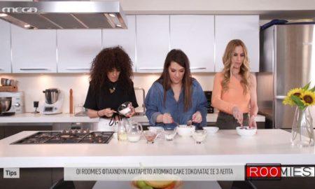Roomies: Μας δείχνουν πως να φτιάξουμε το «κέικ του τεμπέλη» σε 3 λεπτά!