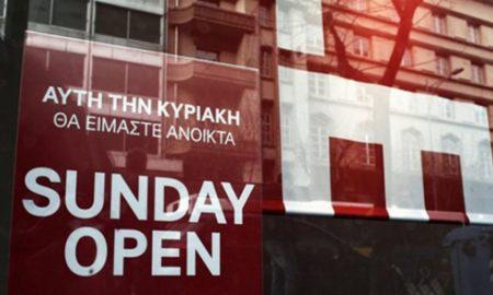 Κυριακή 9 Μάϊου: Ποιες ώρες θα λειτουργήσουν τα καταστήματα και πως θα γίνουν οι μετακινήσεις